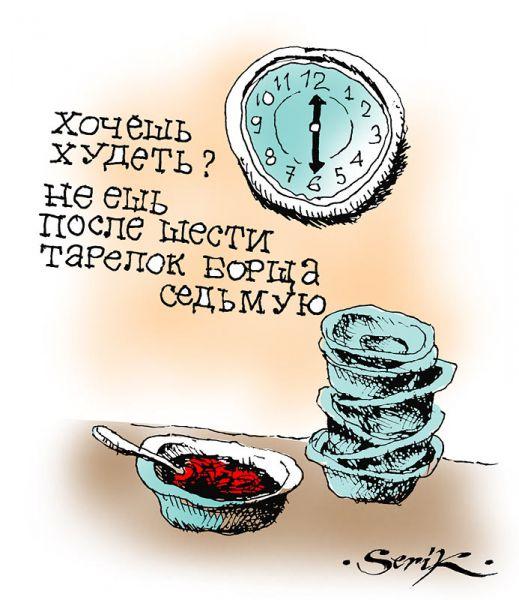 Карикатура: Не ешьте после 6-и, Кир Непьющий
