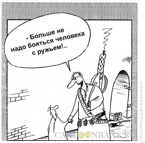 Карикатура: Человек с ружьем, Шилов Вячеслав