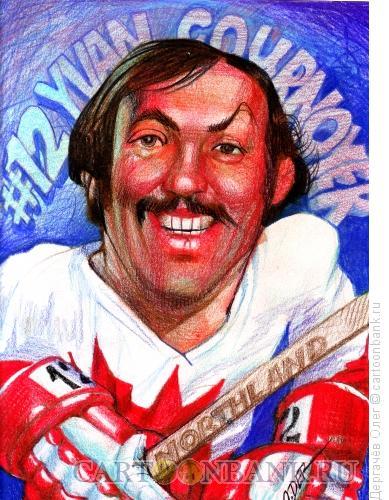 Карикатура: Канадский хоккеист Иван Курнойер, Дергачёв Олег