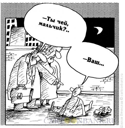 Карикатура: Брошенный, Шилов Вячеслав