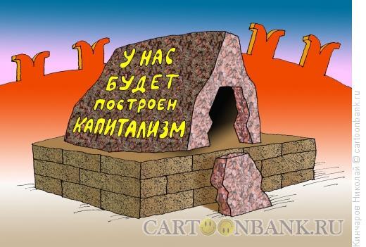 Карикатура: Однажды в России, Кинчаров Николай