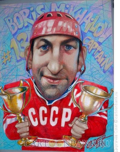 Карикатура: Советский хоккеист Борис Михайлов, Дергачёв Олег