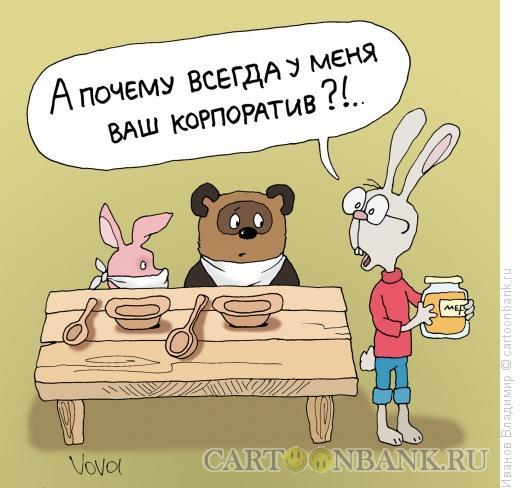 карикатуры 3 в