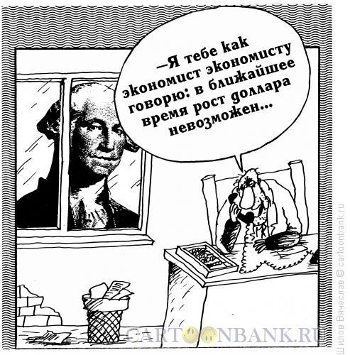 Карикатура: Все возможно, Шилов Вячеслав