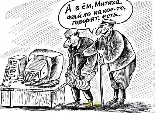 Карикатура: Интересная штука- файл!, Мельник Леонид