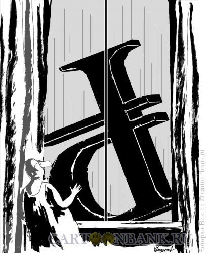 Карикатура: Падение рубля, Богорад Виктор