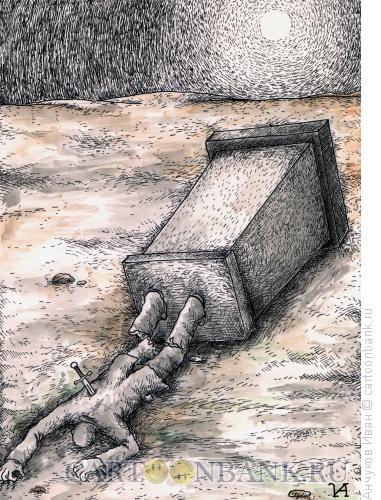 Карикатура: Удар в спину, Анчуков Иван