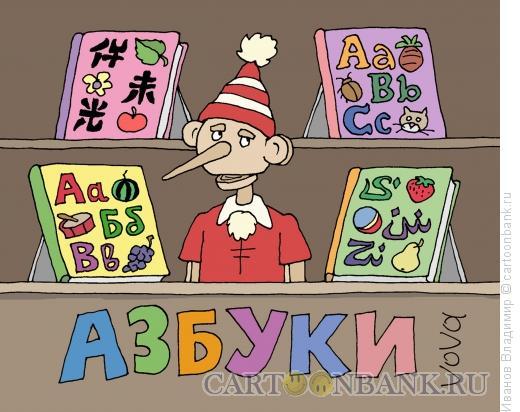 Карикатура: Бизнес Буратино, Иванов Владимир
