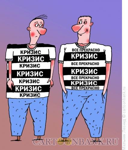 Карикатура: Кризис не страшен, Мельник Леонид
