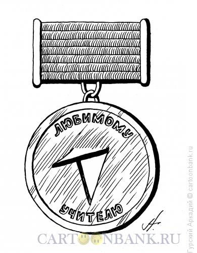 Карикатура: медаль-кнопка, Гурский Аркадий