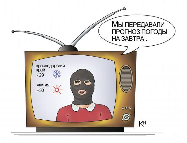 Карикатура: Прогноз погоды на ТВ, Александр Кузнецов