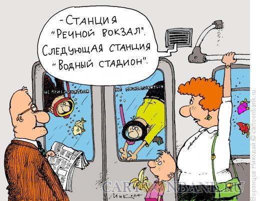 Карикатура: Вагон метро, Воронцов Николай