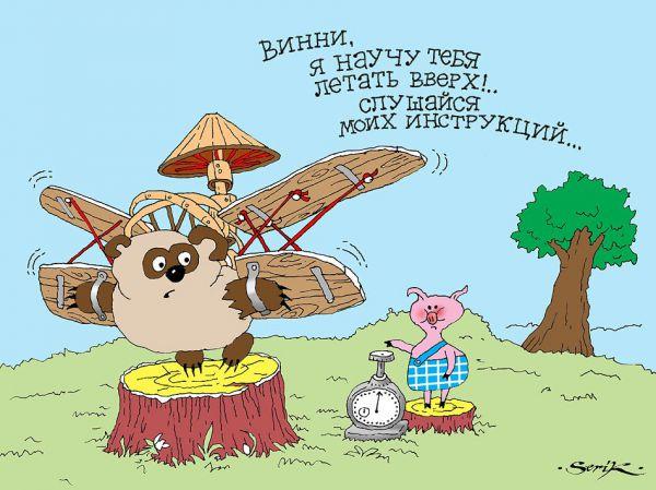 Карикатура: Воздухоплавание :-), Кир Непьющий
