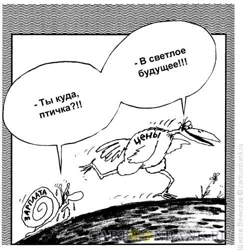 Карикатура: Гонка, Шилов Вячеслав