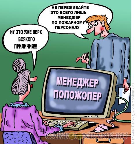 Карикатура: Менеджеры, Мельник Леонид