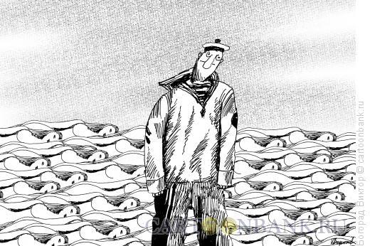 Карикатура: Море любви, Богорад Виктор