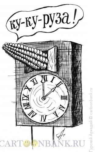 Карикатура: Настенные часы, Гурский Аркадий