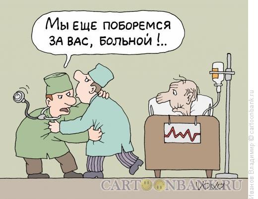 Карикатура: Борьба за больного, Иванов Владимир