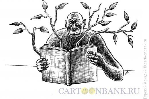 Карикатура: книга с ветками, Гурский Аркадий