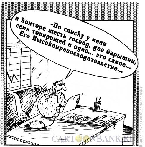 Карикатура: Табель о рангах, Шилов Вячеслав