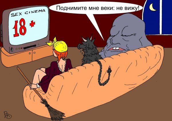 Карикатура: Вий, Валерий Каненков