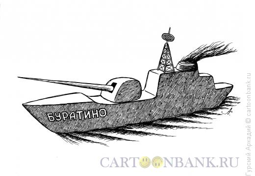 Карикатура: корабль-буратино, Гурский Аркадий