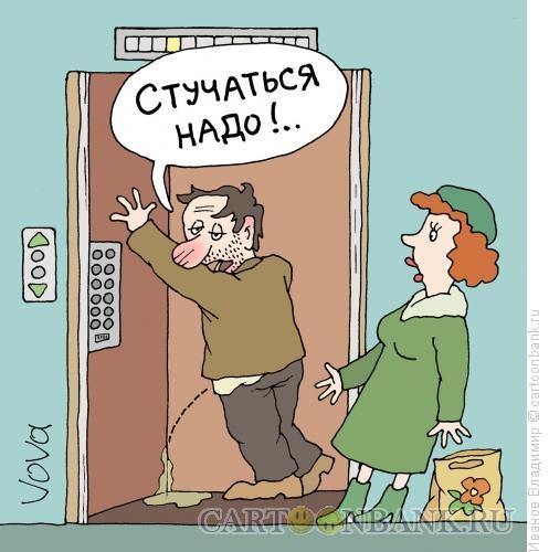 Карикатура: Стучаться надо, Иванов Владимир