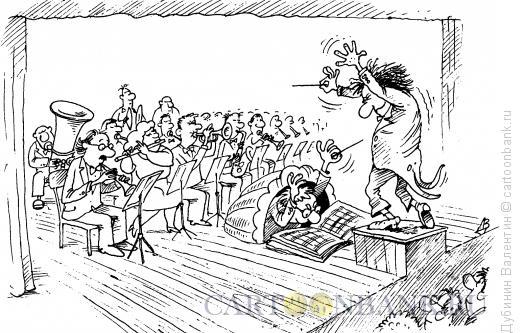Карикатура: Суфлёр дирижёра, Дубинин Валентин