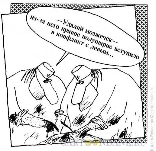 Карикатура: Мозжечок, Шилов Вячеслав
