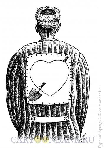 Карикатура: символ на спине, Гурский Аркадий