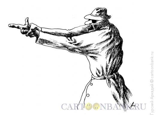 Карикатура: агент с пистолетом, Гурский Аркадий