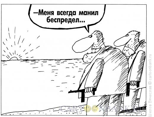 Карикатура: Беспредел, Шилов Вячеслав