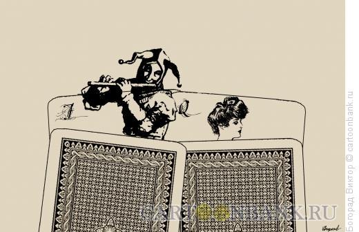 Карикатура: Карточная пара, Богорад Виктор