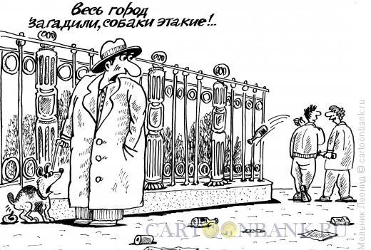 Карикатура: Негодование, Мельник Леонид