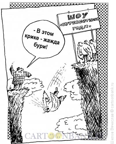 Карикатура: Буревестники, Шилов Вячеслав