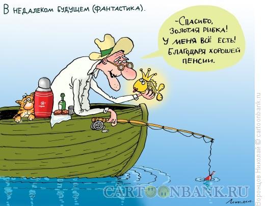 Карикатура: Золтая рыбка, Воронцов Николай