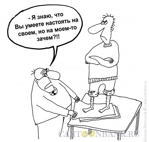 Карикатура: Принципиальный, Шилов Вячеслав