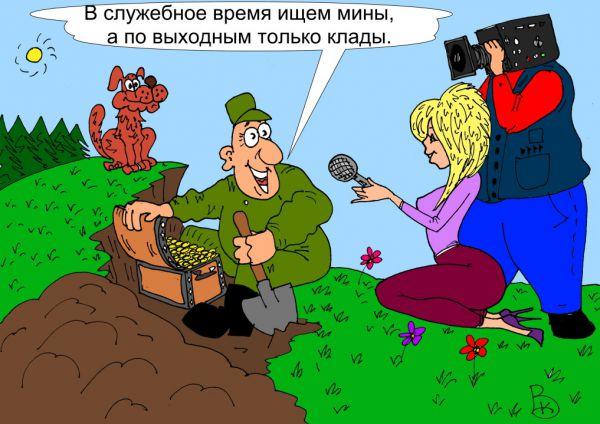 Карикатура: Сапёр, Валерий Каненков