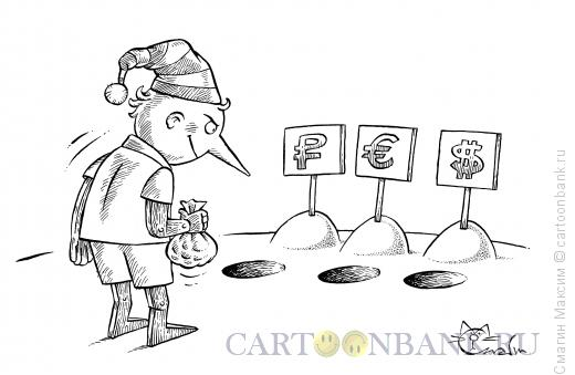 Карикатура: Выбор, Смагин Максим