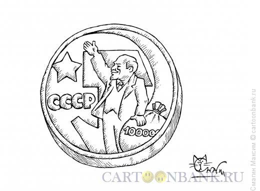Карикатура: Богатый рубль, Смагин Максим