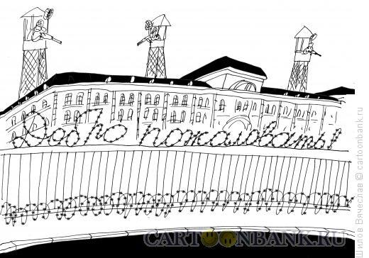 Карикатура: Добро пожаловать!, Шилов Вячеслав