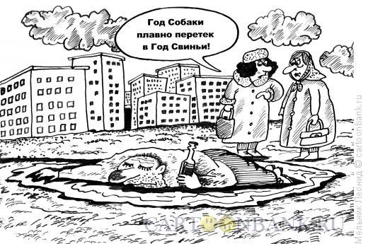 Карикатура: Как встретишь..., Мельник Леонид