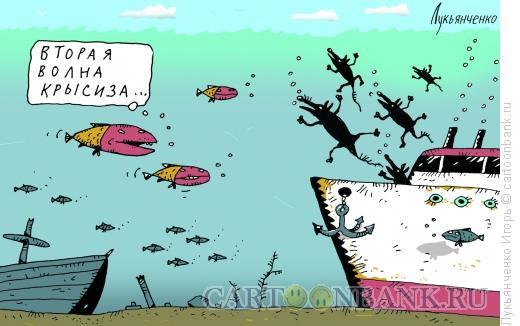 Карикатура: Крысиз, Лукьянченко Игорь