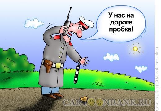 Карикатура: на дороге пробка, Соколов Сергей
