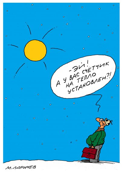 Карикатура: счетчик, михаил ларичев