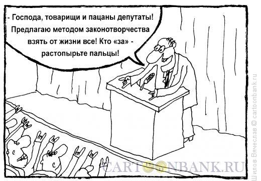 Карикатура: Братаны депутаты, Шилов Вячеслав