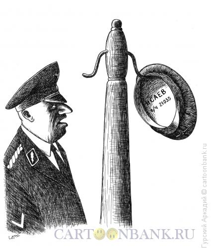 Карикатура: Фуражка штирлица, Гурский Аркадий