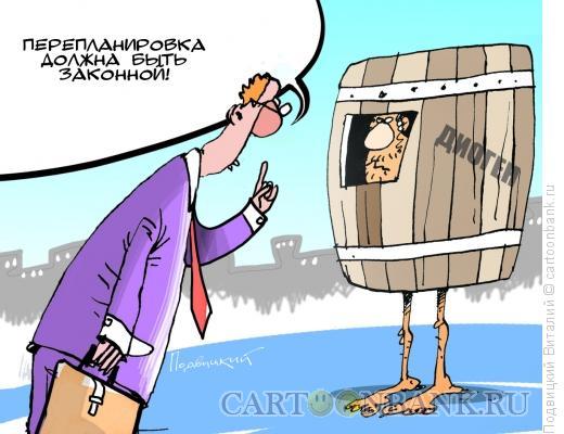 Карикатура: Перепланировка для диогена, Подвицкий Виталий