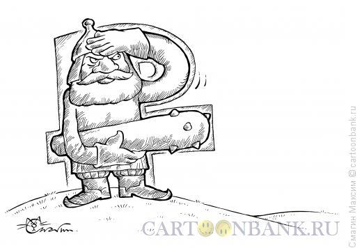 Карикатура: Богатырский рубль, Смагин Максим