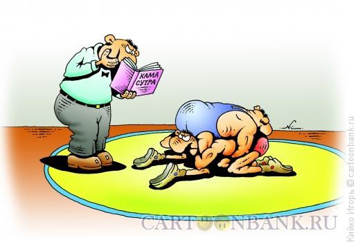 Карикатура: Борцы, Кийко Игорь